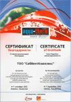 Сертификат ТОО Итека